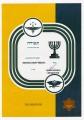 Krav Maga Medal Document